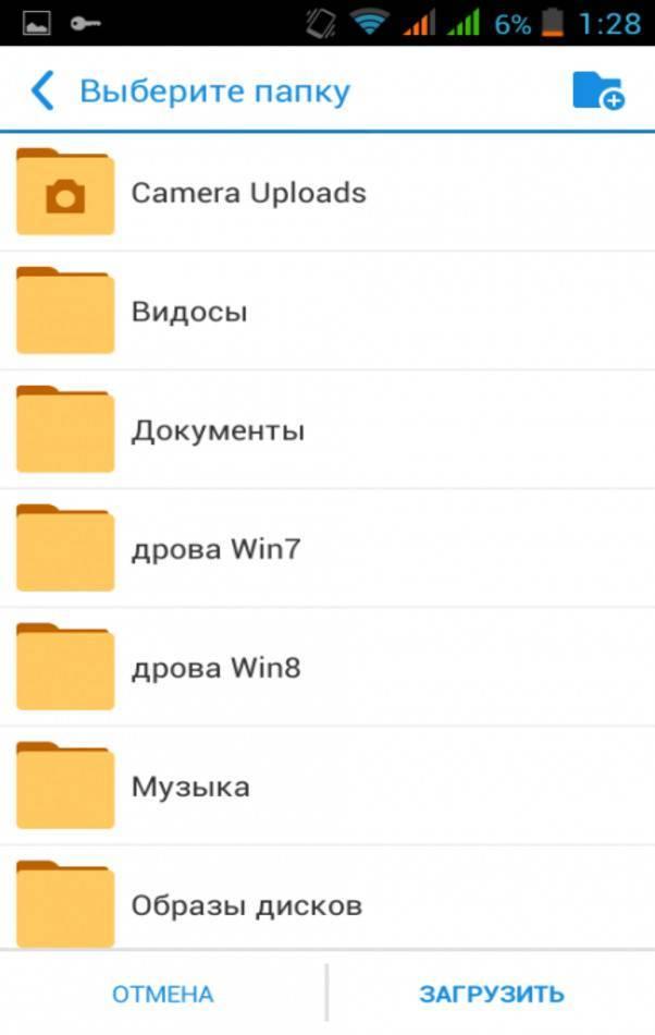 Google drive, icloud, dropbox, mega или «яндекс.диск»: выбираем облачное хранилище — wylsacom