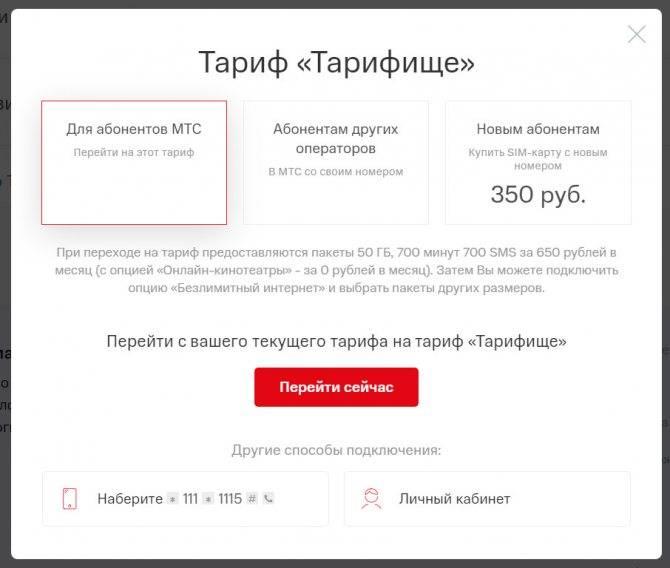 Как обойти ограничение мтс безлимитище на раздачу интернета: обход запрета раздачи wi-fi бесплатно