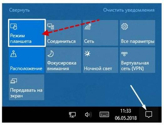 Как включить или отключить режим планшета в windows 10