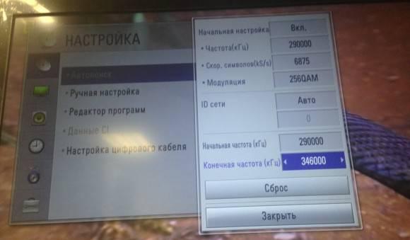 Настройка телевизора lg для приема цифрового тв