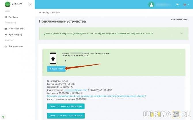 10 лучших приложений для слежки за чужим смартфоном без доступа к нему