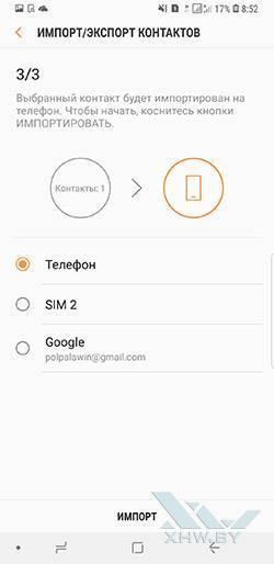 Перенос контактов между телефонами самсунг