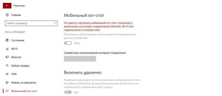 Программы для раздачи wi-fi с ноутбука в windows 10, 8, 7. запуск точки доступа