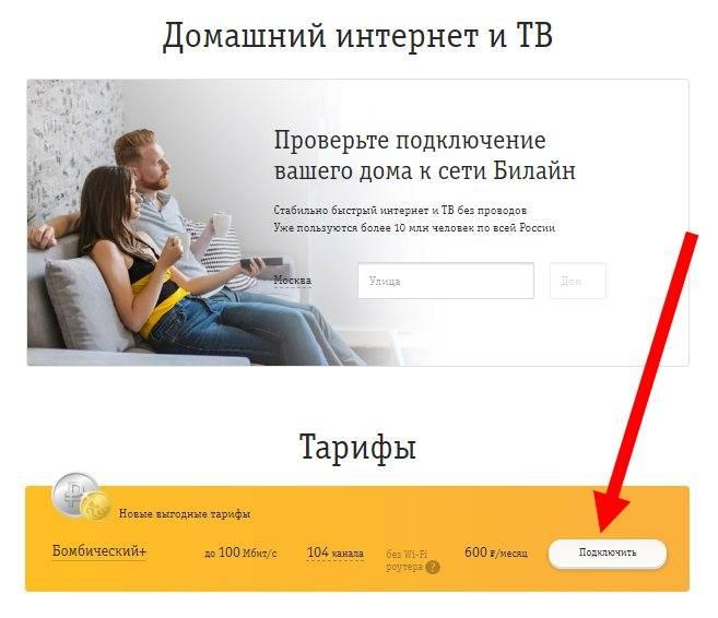 Как взять доверительный платеж билайн, если закончился интернет