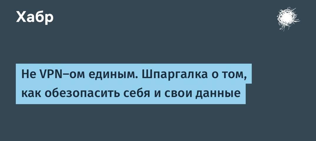 Vpn отhidemy.name: анонимный и безопасной доступ к любым сайтам