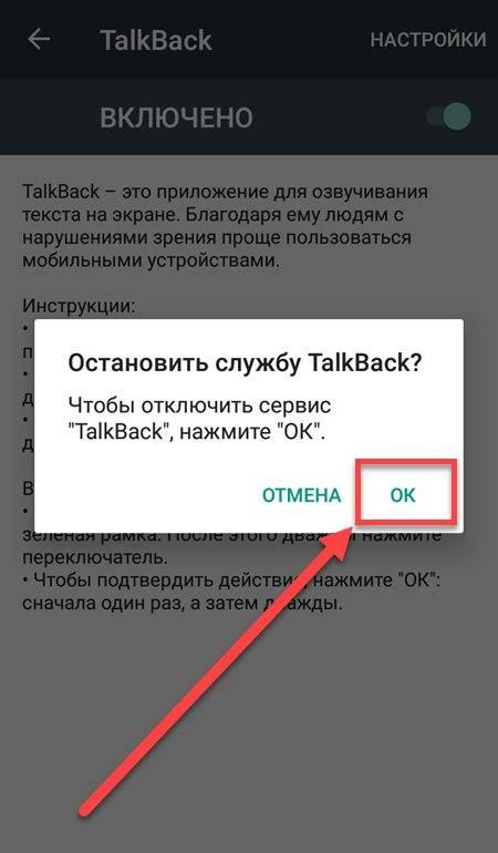 Обзор специальных возможностей android - cправка - специальные возможности android