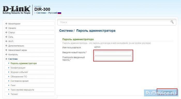 Dir-300: сброс настроек на заводские или пароля от роутера   a-apple.ru