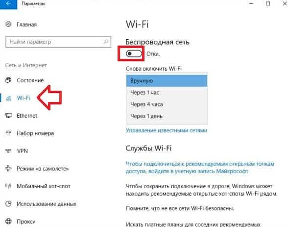 Почему не работает wifi на ноутбуке в windows 7/8/10 (решено)