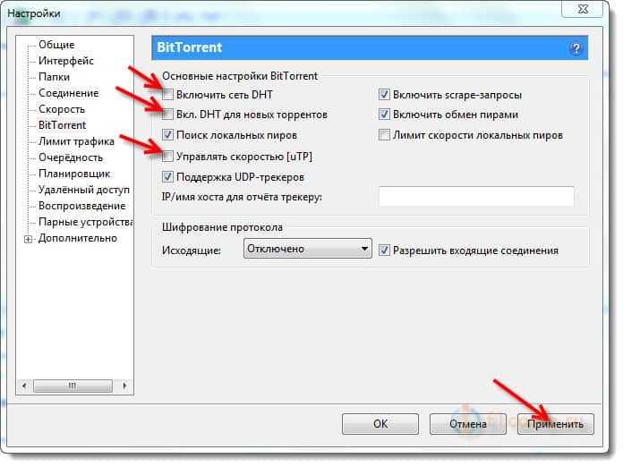 Нет скорости у торрентов через мобильный интернет – из-за чего и решение проблемы | it-actual.ru