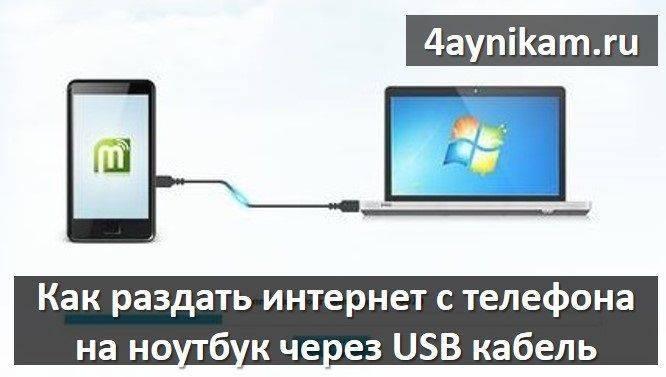 Как раздать вай фай с телефона на ноутбук или компьютер