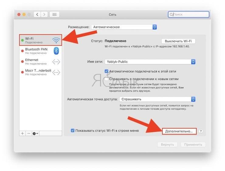 Как удалить сохраненную сеть wi-fi на windows 10: способы забыть точку доступа