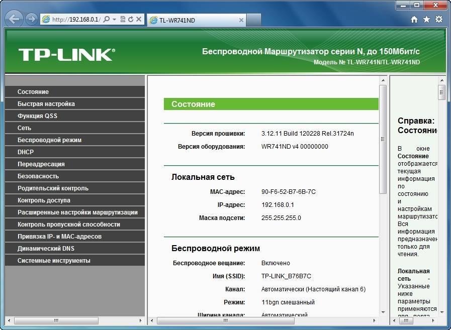 Tp-link вход в роутер: первое подключение, настройки