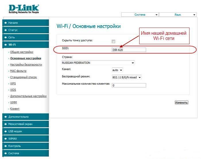 Как сменить пароль на wi-fi роутере d-link? и как узнать забытый пароль