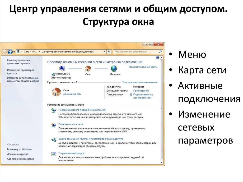 Как открыть центр управления сетями и общим доступом windows 10 и 7 | dtsinfo