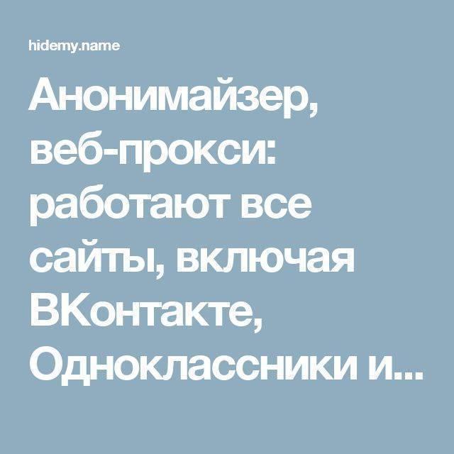 Hidemy.name vpn — большой брат больше не следит за тобой | appleinsider.ru