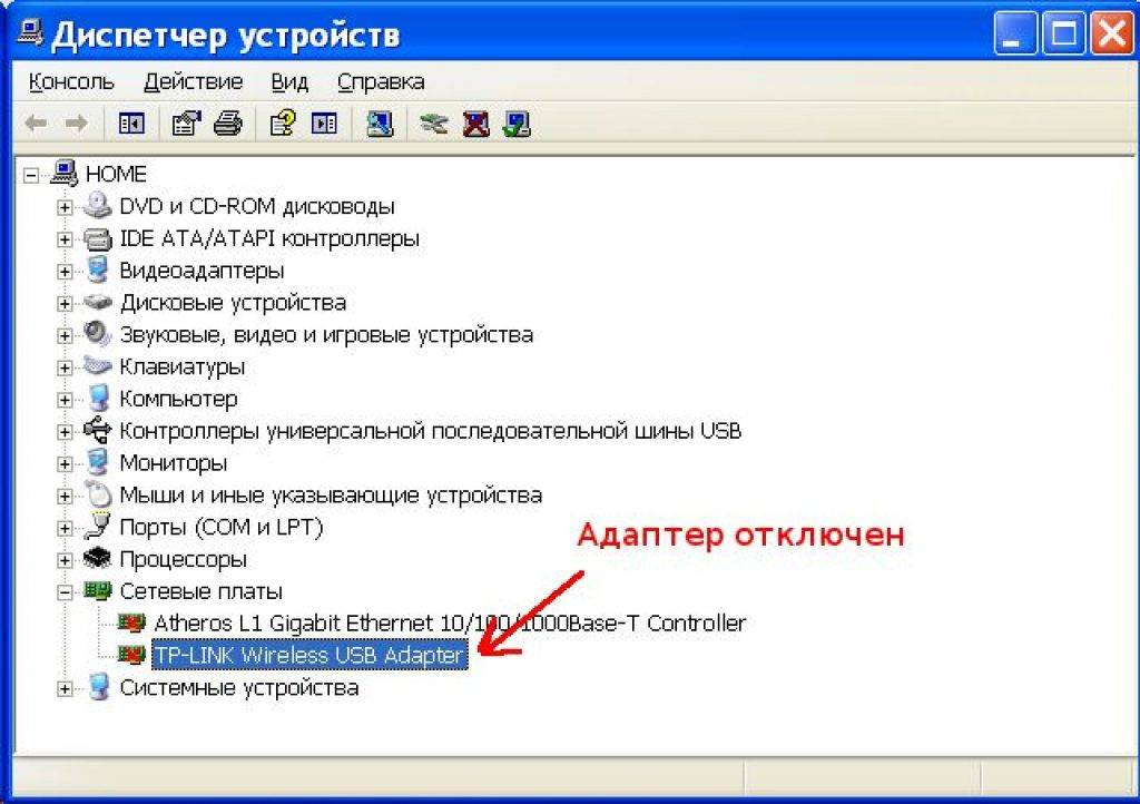 Установка драйвера для wi-fi адаптера на ноутбуках: инструкция для windows xp, 7 и 8