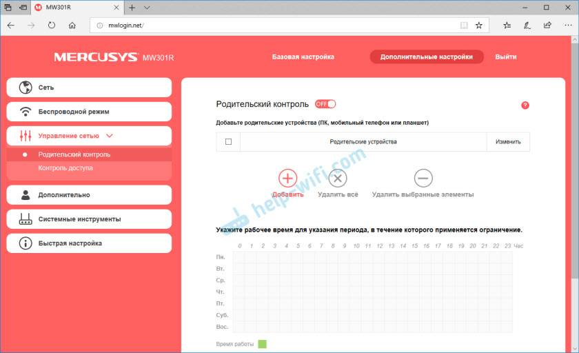 Как зайти в настройки роутера mercusys на mwlogin.net?