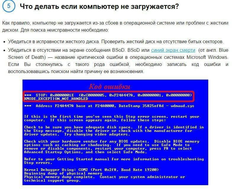 Как проверить компьютер на вирусы онлайн и через интернет?