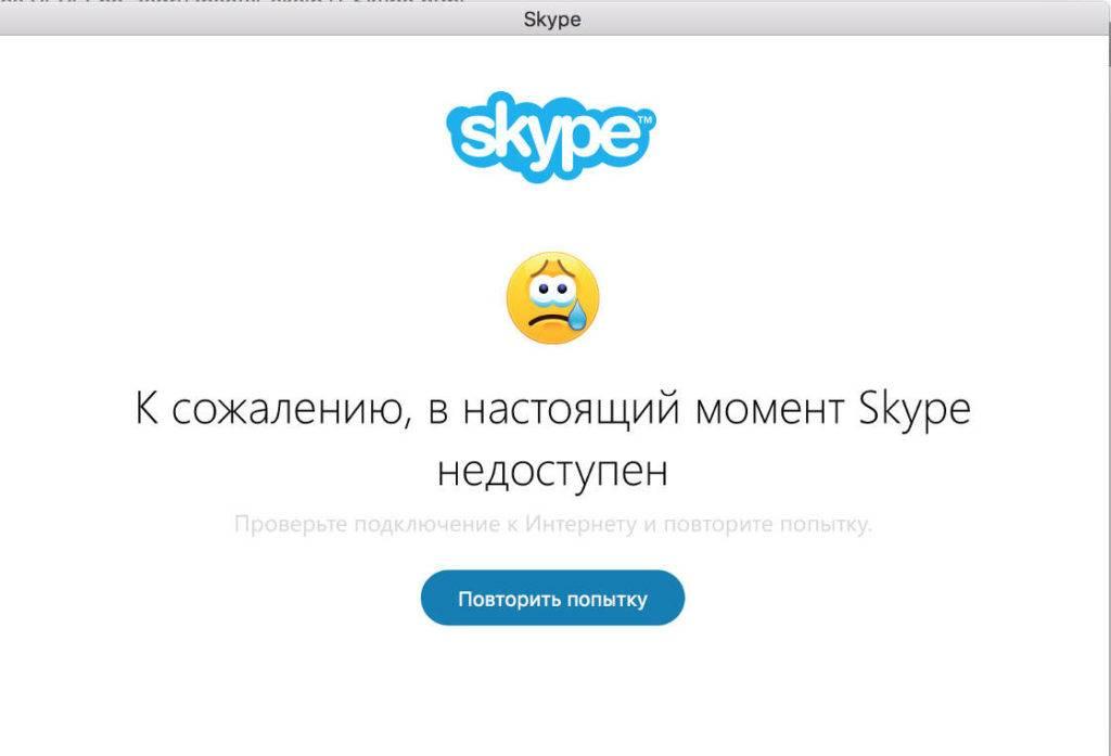 Что делать, если не удалось установить скайп. все ошибки и их решение