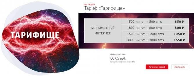 Безлимитный интернет мтс - как обойти ограничение на раздачу по wifi тарифище и безлимитище - вайфайка.ру