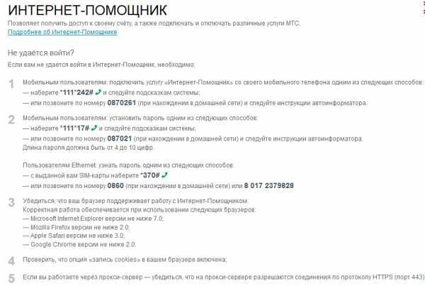 """Услуга """"в сети мтс"""": описание опции и как отключить или подключить"""
