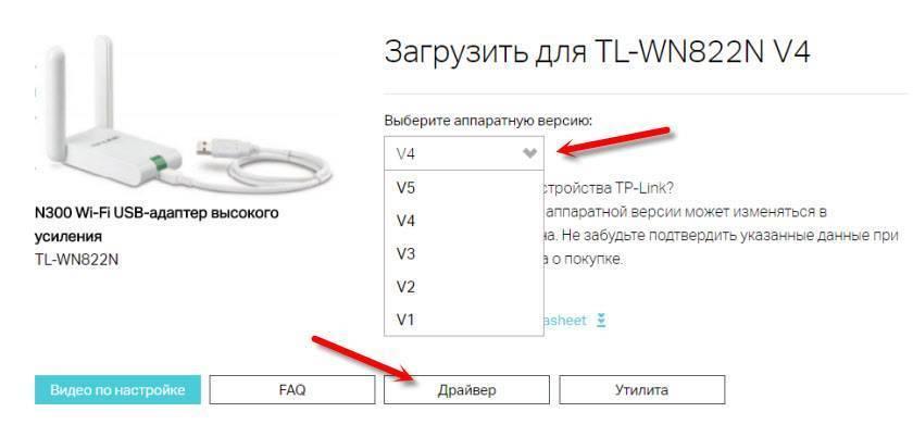 Обзор tp-link tl-wn822n - как настроить wifi адаптер: установка драйвера в windows и подключение к компьютеру по usb