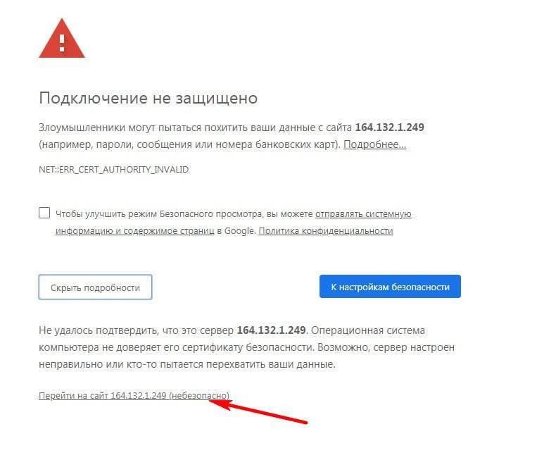 Устранение сообщения «ваше соединение не защищено» для mozilla firefox