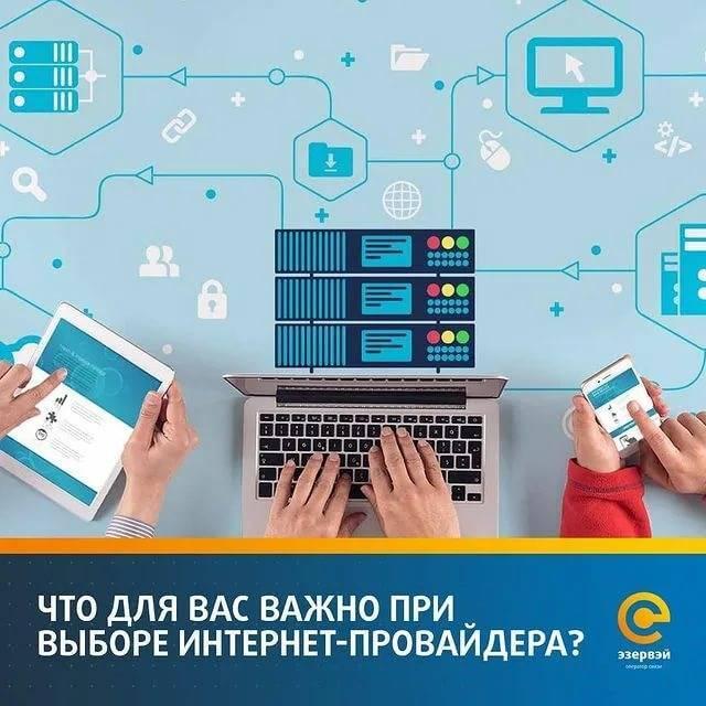 Как выбрать лучшего провайдера интернета для дома или квартиры? - вайфайка.ру