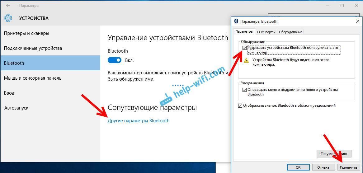 Ноутбук не видит bluetooth устройства (наушники, колонку, мышку). что делать?
