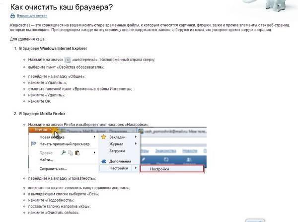 Как очистить кэш браузера на компьютере: наглядные инструкции для всех популярных веб-обозревателей
