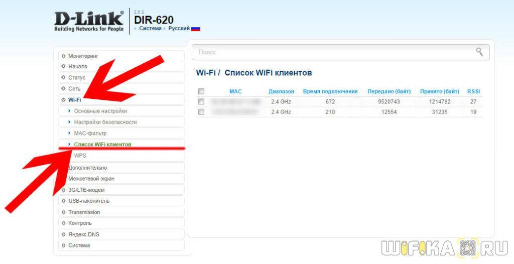 Как на Роутере D-Link Посмотреть, Кто Подключен к Моему Wi-Fi?
