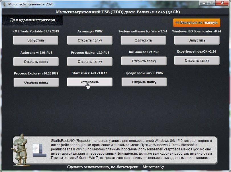 Программа-реаниматор windows 7. обзор программ-реаниматоров windows 7