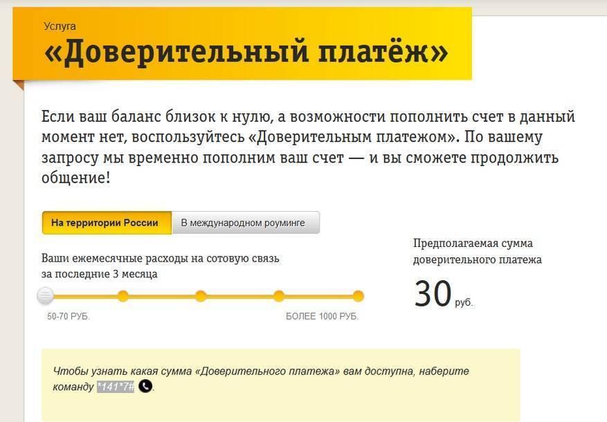 Услуга доверительный платеж за домашний интернет билайн - москва