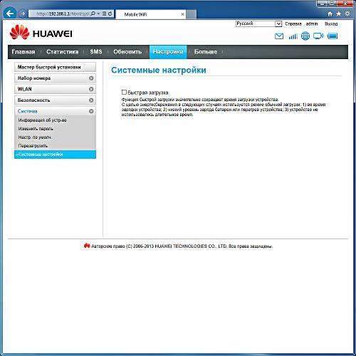 Как подключить и настроить мобильный роутер huawei mobile wifi e5573c