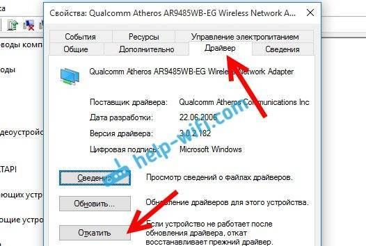 Нет подключения к интернету через wifi на ноутбуке, в том числе с windows 10