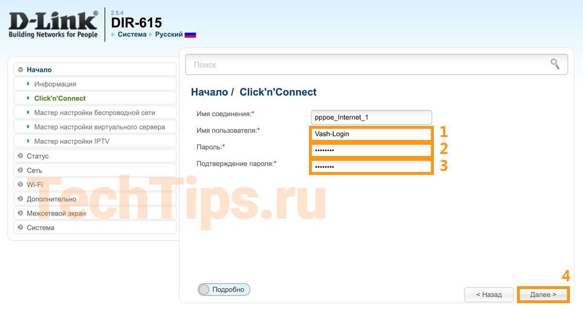 Dir-615: сброс настроек на заводские или сбрасываем пароль | a-apple.ru
