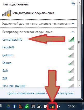 Как включить wi-fi на ноутбуке ?