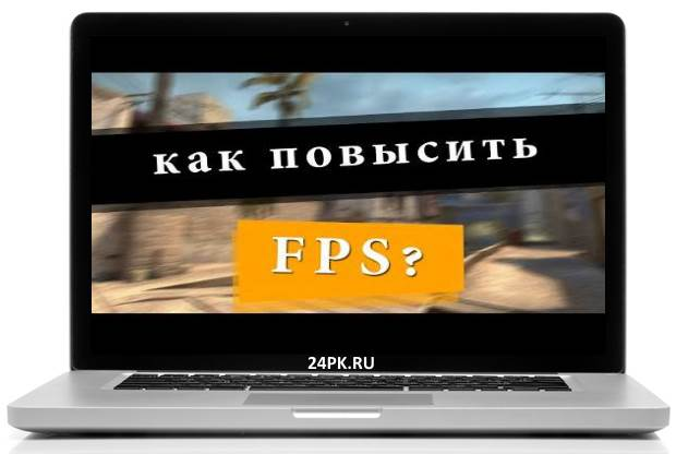 Как увеличить фпс в играх на ноутбуке и компьютере+видео