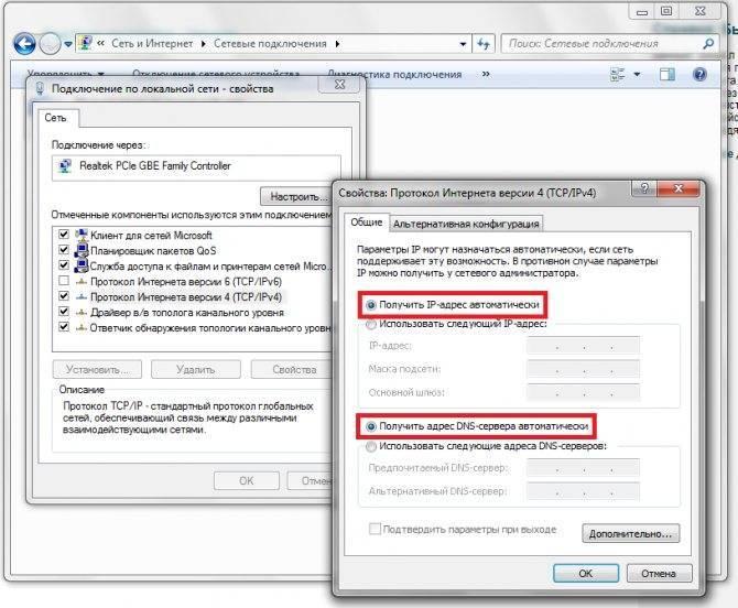 Как прописать ip-адрес в windows 7?