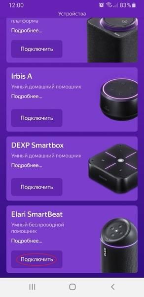 Как подключить беспроводную колонку к телефону на android по bluetooth? - вайфайка.ру