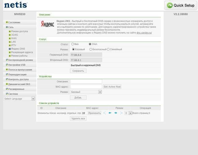 Подробно о настройке роутера netis mw5230: подключение, совместимость с usb-модемами, прошивка