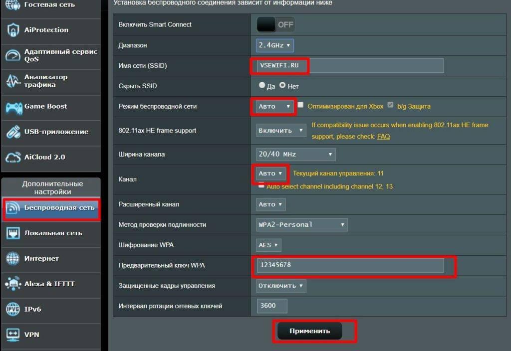 Как скрыть wifi сеть на роутере за 1 минуту? - вайфайка.ру