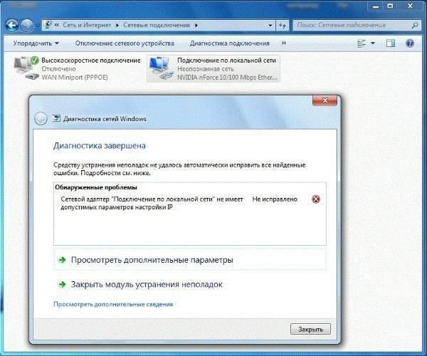 Как устранить ошибку при подключении к интернету на windows 7: пошаговые инструкции с фото