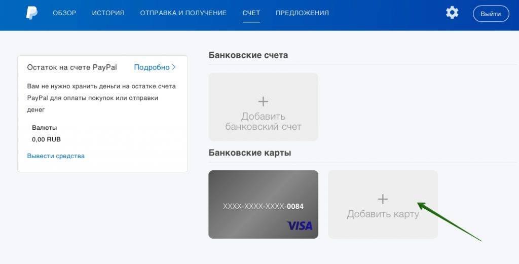 Инструкция как принять оплату на paypal