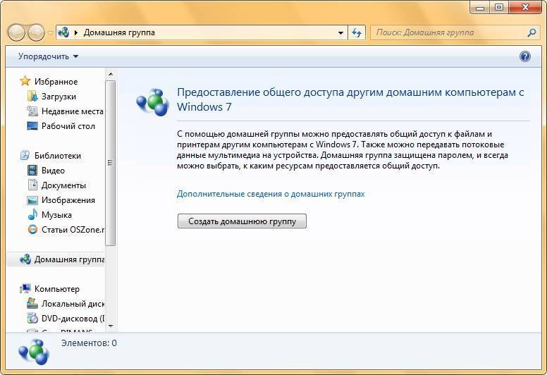 Как создать домашнюю сеть в windows 10