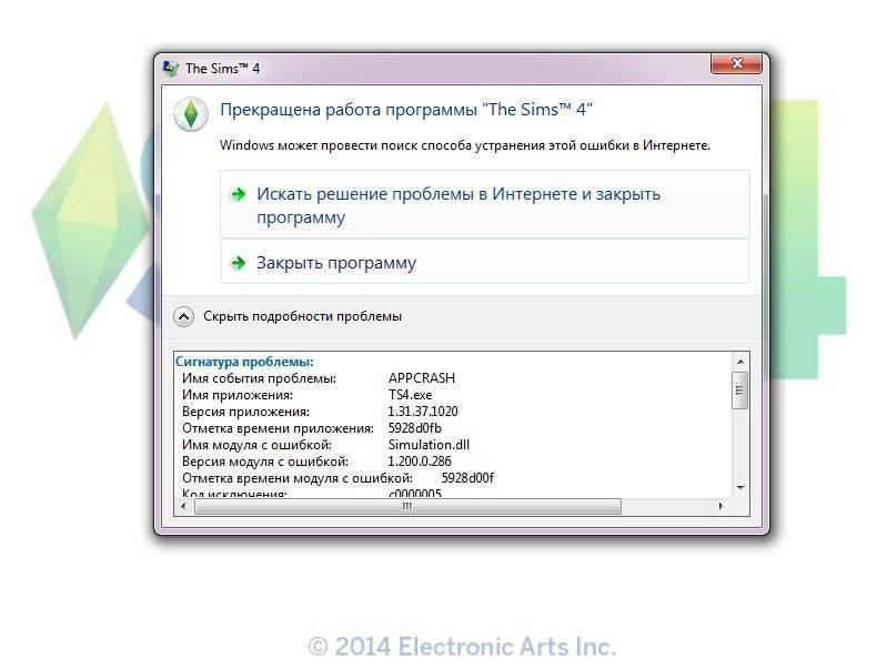 «имя события проблемы appcrash» – как исправить ошибку в windows 7