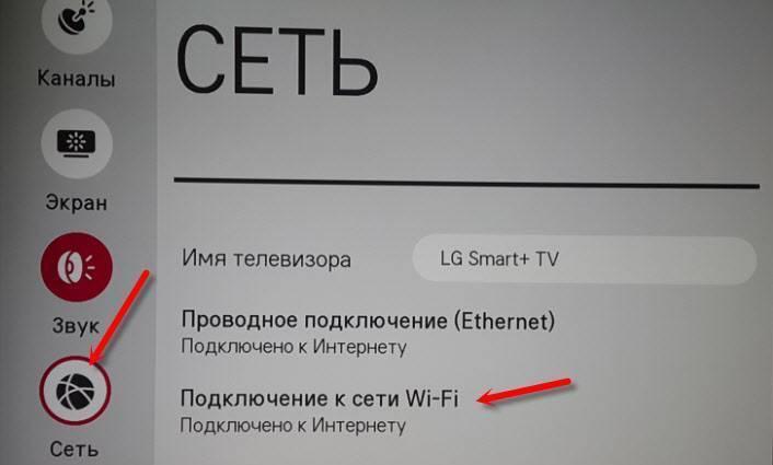 Не подключается к wi-fi телевизор lg (лджи): что делать, если код ошибки 106, если не подсоединяется к роутеру, но видит сеть вай-фай, а также как сбросить настройки?