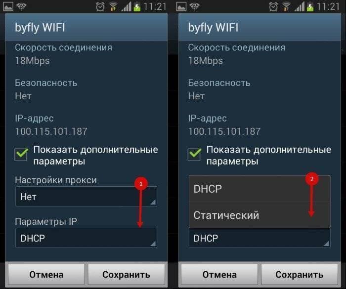 Как настроить интернет на андроид: мобильный