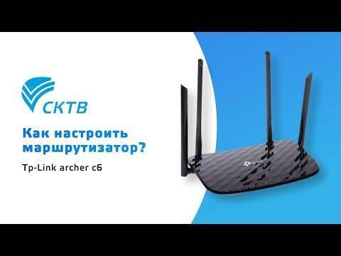 Настройка маршрутизатора tp-link archer c5 v4 (ac1200)