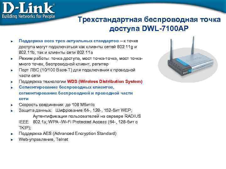 Настройка роутера d link dwl 3200ap